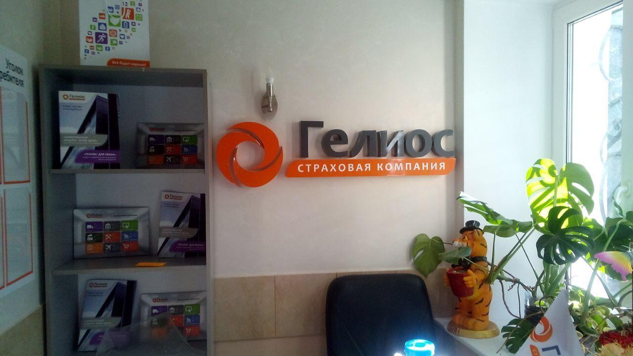 Гелиос страховая компания официальный сайт кемерово aspen фармацевтическая компания официальный сайт